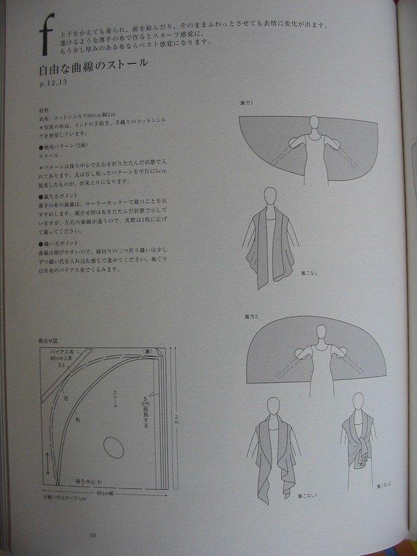 Boho-не-Boho или интересные схемы кроя