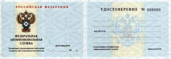 Скачать Шаблон удостоверение ФСБ