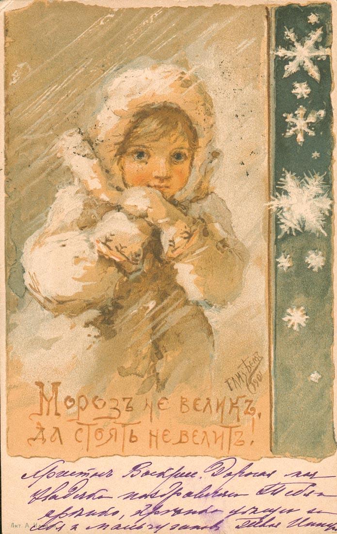 Русская старинная открытка