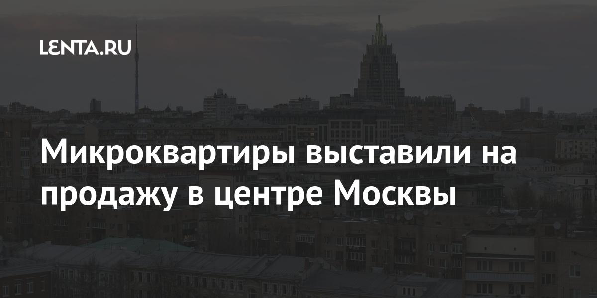 Микроквартиры выставили на продажу в центре Москвы Дом