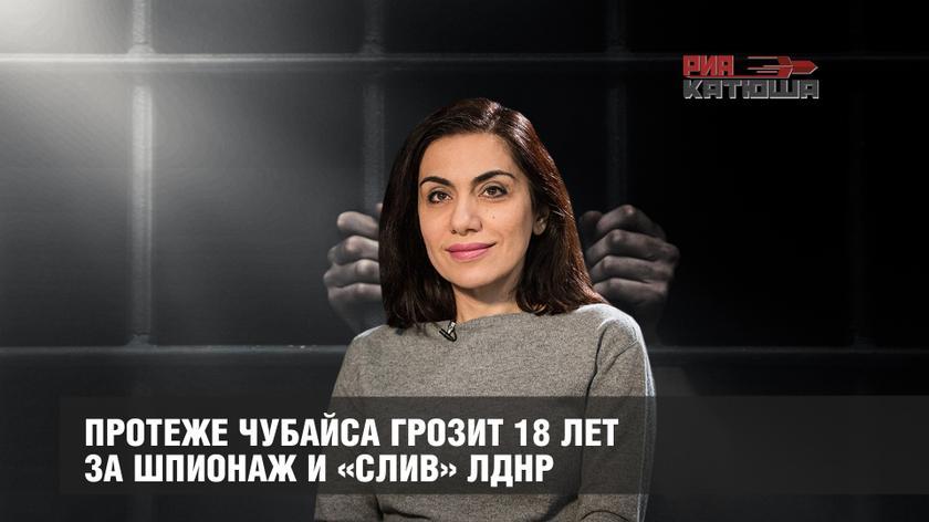 Протеже Чубайса грозит 18 лет за шпионаж и «слив» ЛДНР россия
