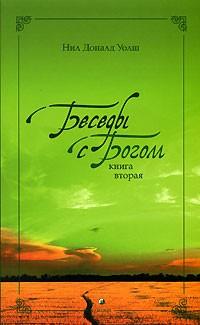 Нил Доналд Уолт. Беседы с Богом (необычный диалог). Книга 2.