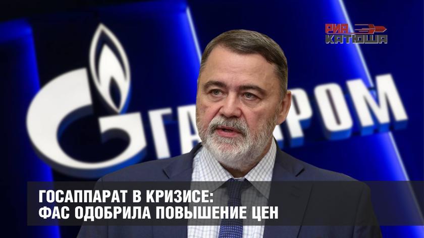 Госаппарат в кризисе: ФАС одобрила повышение цен россия
