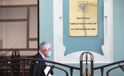 Выборы-2021: Следственный комитет выяснит, кто мухлюет? россия