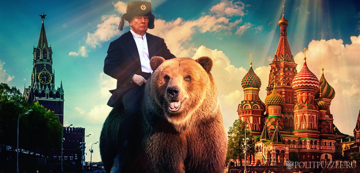 Дональд Трамп – агент Кремля…