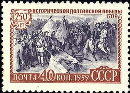 250 лет исторической Полтавской победы коллекции, марки, почта россии, почта рсфср, почта ссср, филателия