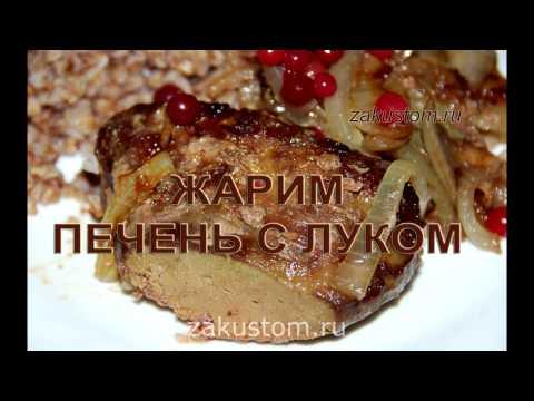 Жарим говяжью печень с луком