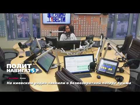 Радиошок: «Я реалистка: Крым ушел, и Донбасс уйдет» — сказала киевлянка в эфире
