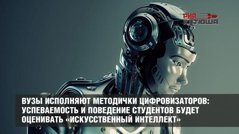 Вузы исполняют методички цифровизаторов: успеваемость и поведение студентов будет оценивать «искусственный интеллект»