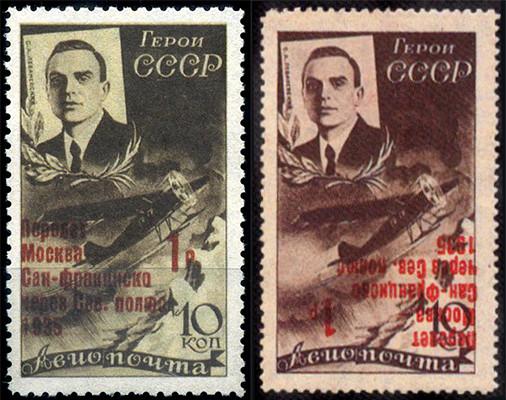«Леваневский с надпечаткой» коллекции, марки, почта россии, почта рсфср, почта ссср, филателия