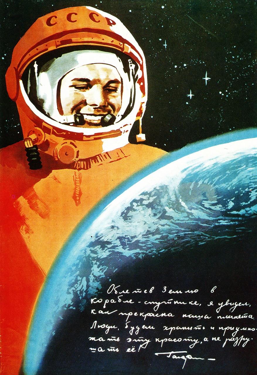 Просто любовь: Юрий Гагарин остается самым популярным землянином Галактики