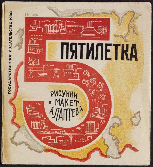 ЧТО ЧИТАЛИ СОВЕТСКИЕ ДЕТИ В 1930-Е ГОДЫ loverme