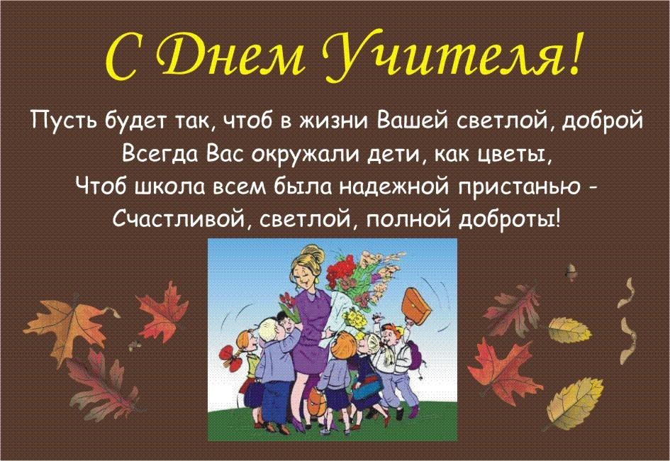 Стихи к дню учителя, сербском