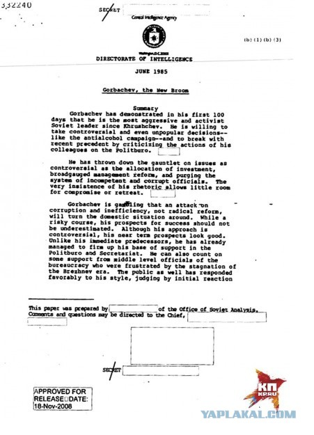 Горбачев был агентом американской разведки - ЦРУ рассекретило документы