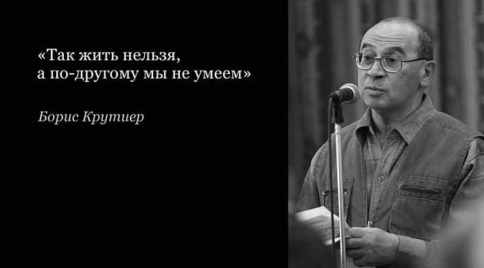 ГАРМОНИЯ МЫСЛИ. Крутые мысли Бориса Крутиера