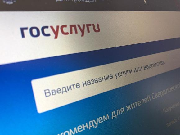 «Госуслуги» хотят дополнить функционалом для онлайн-общения граждан с депутатами