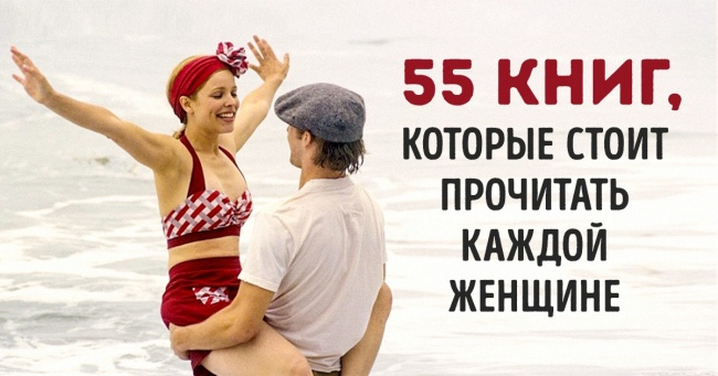 55бестселлеров, которые стоит прочитать каждой женщине (Осторожно: они могут изменить жизнь)