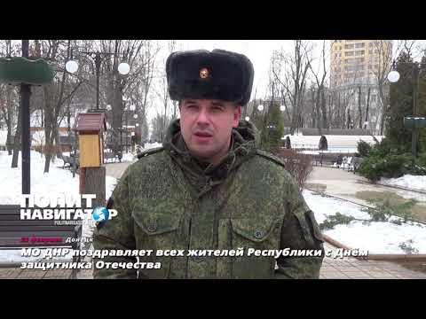 МО ДНР поздравляет всех жителей республики с Днём защитника Отечества