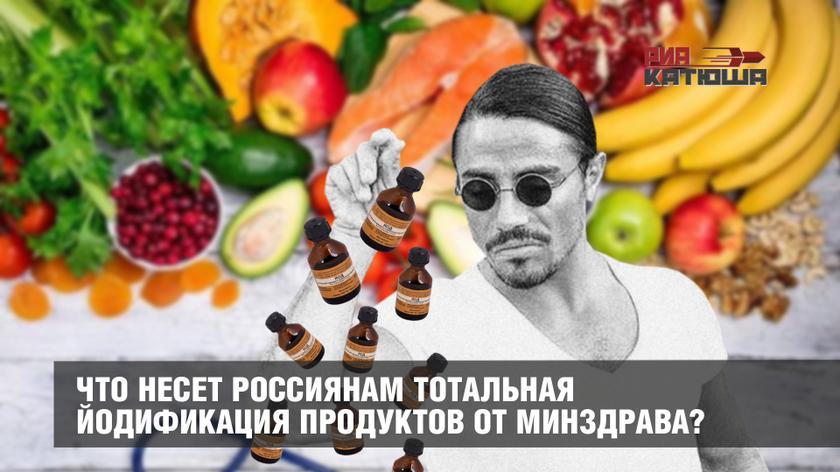 Что несет россиянам тотальная йодификация продуктов от Минздрава? россия