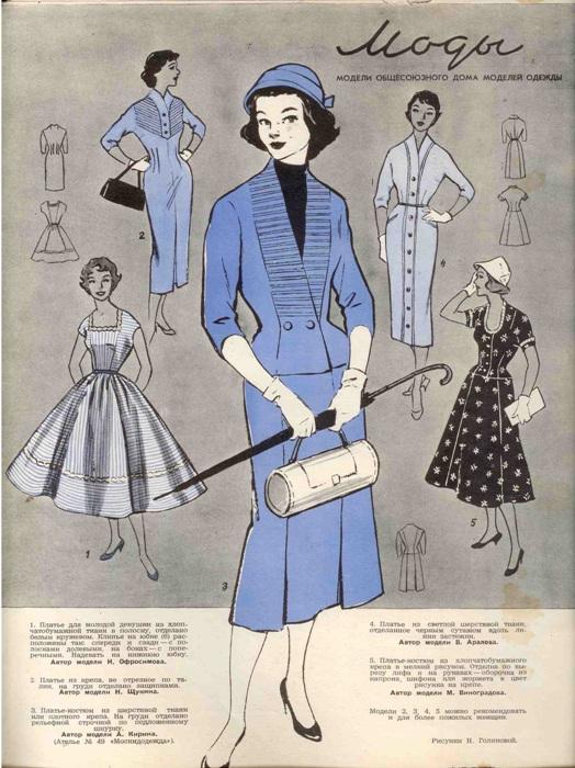 Образ советской модницы на странице журнала, 1959 год. /Фото: vatnikstan.ru