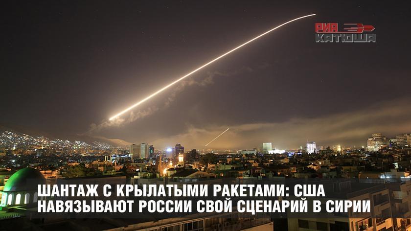 Шантаж с крылатыми ракетами: США навязывают России свой сценарий в Сирии