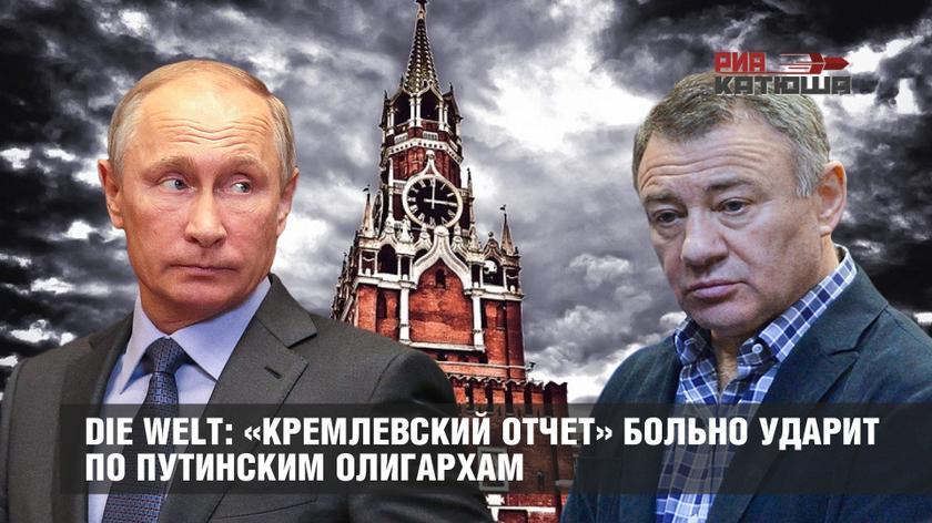 """Die Welt: «Кремлевский отчет» больно ударит по путинским олигархам. Der """"Kreml-Bericht"""" wird Putins Oligarchen hart treffen"""