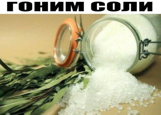 Гоним соли. Очень быстрый, простой и приятный рецепт от отложения солей
