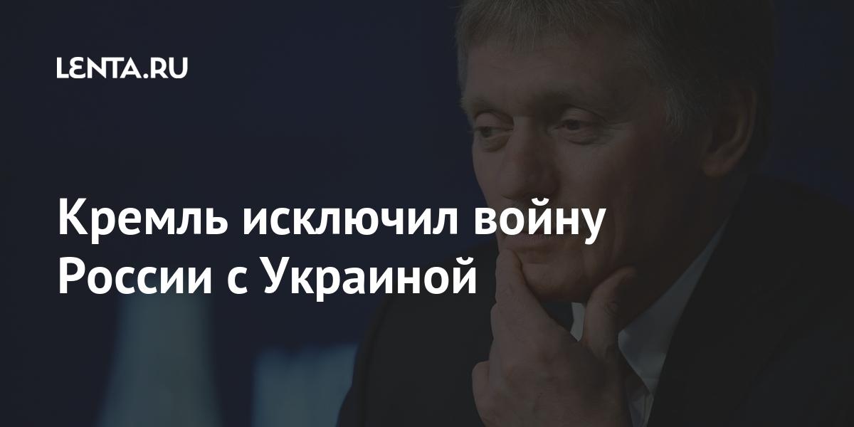 Кремль исключил войну России с Украиной никто, возможность, приемлет, собирается, войны, такой, Песков, какуюто, войне, двигаться, участницей, гражданской, Украине»Он, подчеркнул, Россия, никогда, Никто, безучастной, конфликта, Донбассе