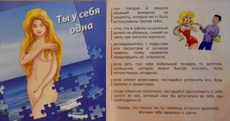 Видео проституток на улицах москвы