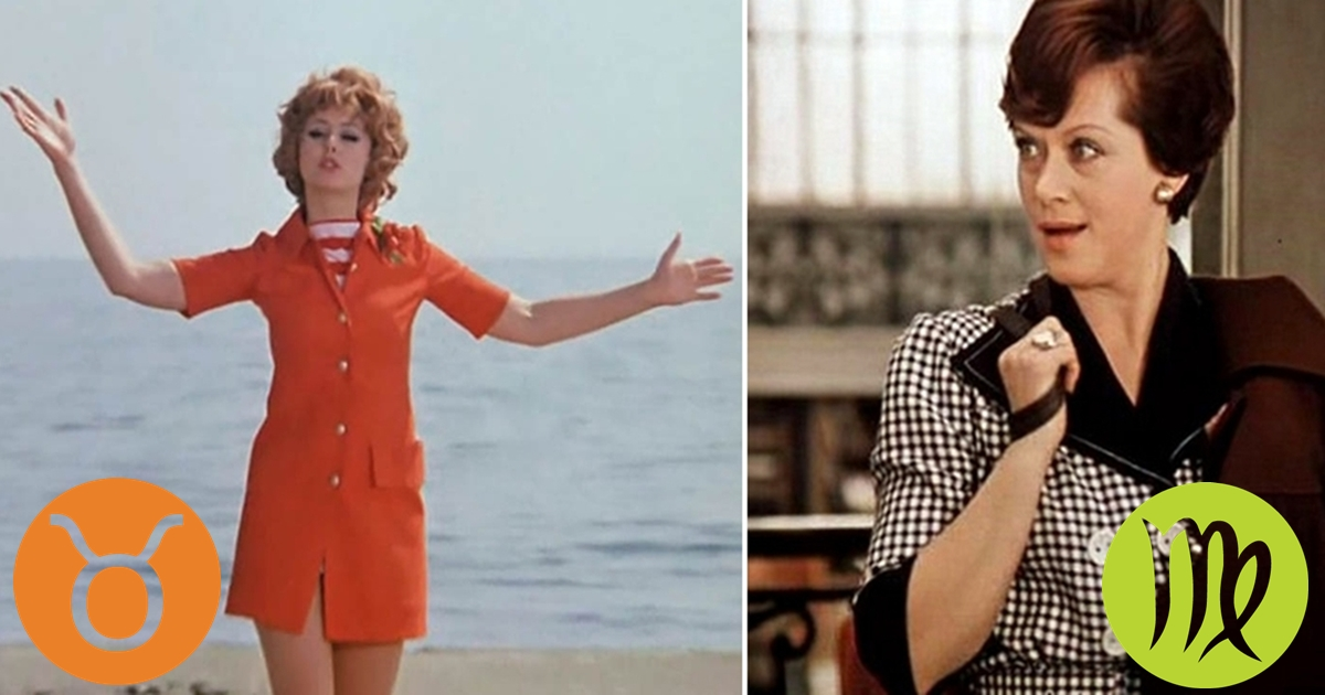 Какой женский образ из советского кино соответствует вашему знаку Зодиака?