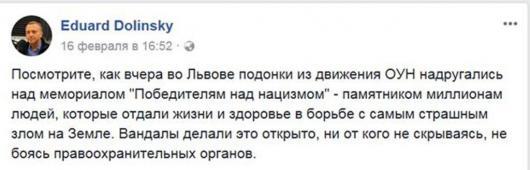 Львовские националисты таки …