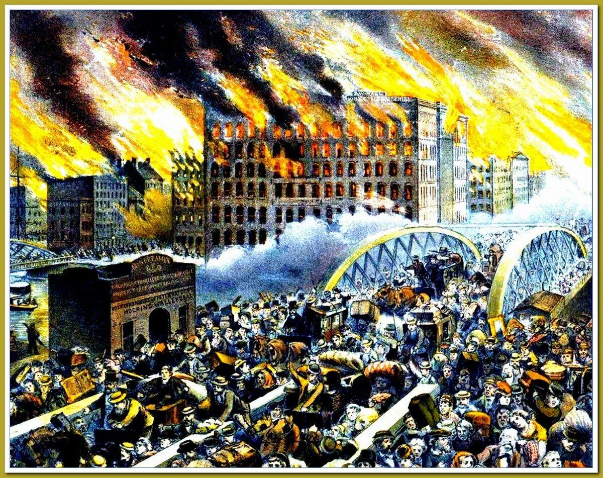 Источник.Яндекс.картинки. Рисунок. Чикаго. Пожар.1871 год