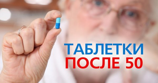 Три таблетки после 50. Кто бы мог подумать, на что способен обычный советский…