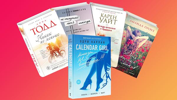 5 новых романов лета