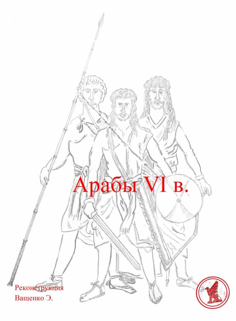 Византия VI в. Союзники и враги. Арабы история