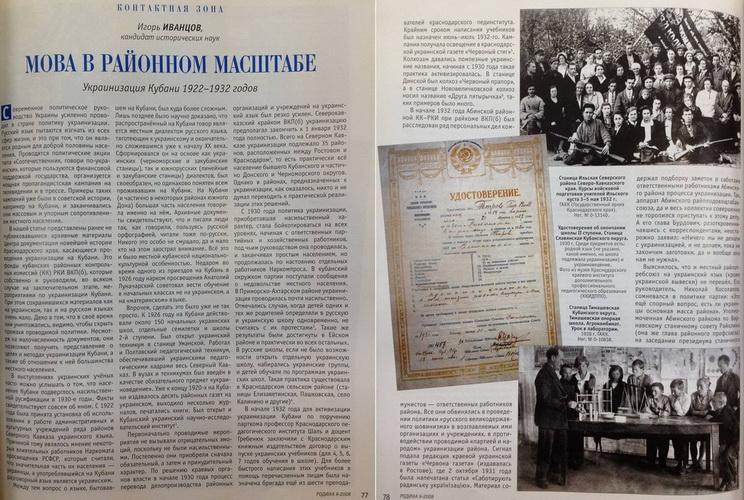 1922 - 1932. Украинизация Кубани