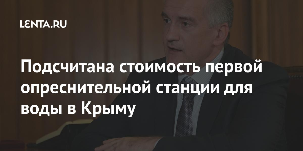 Подсчитана стоимость первой опреснительной станции для воды в Крыму Россия