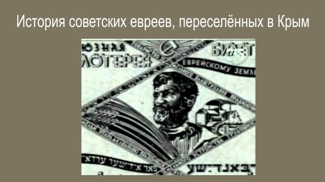 Красный Сион - История совет…