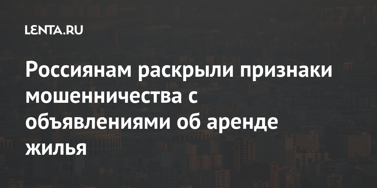 Россиянам раскрыли признаки мошенничества с объявлениями об аренде жилья Дом