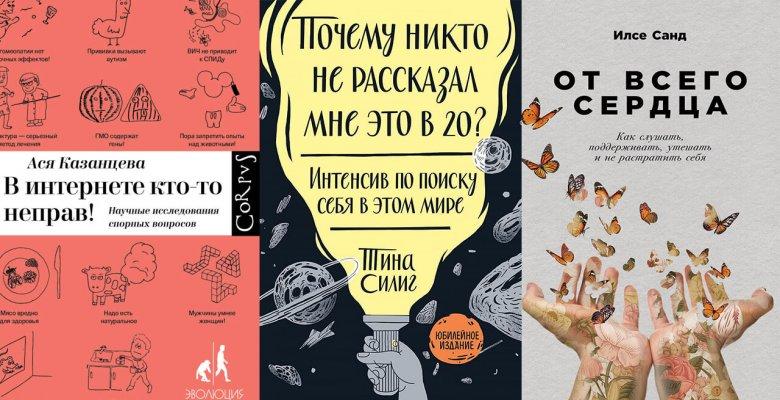 5 небанальных книг, которые …