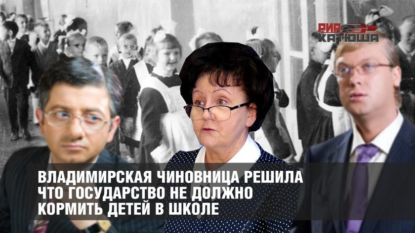 Владимирская чиновница решила что государство не должно кормить детей в школе