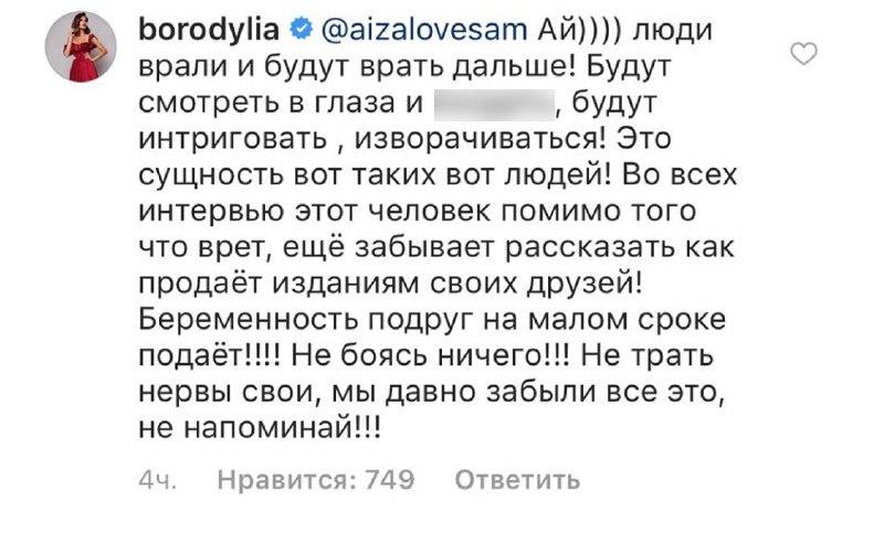 СМИ рассказало, из-за чего Бородина на самом деле поссорилась с Водонаевой