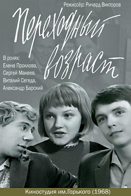 Побывал на месте съемок фильма 1968 года «Переходный возраст» в Волгограде. Показываю, как изменился город с тех пор