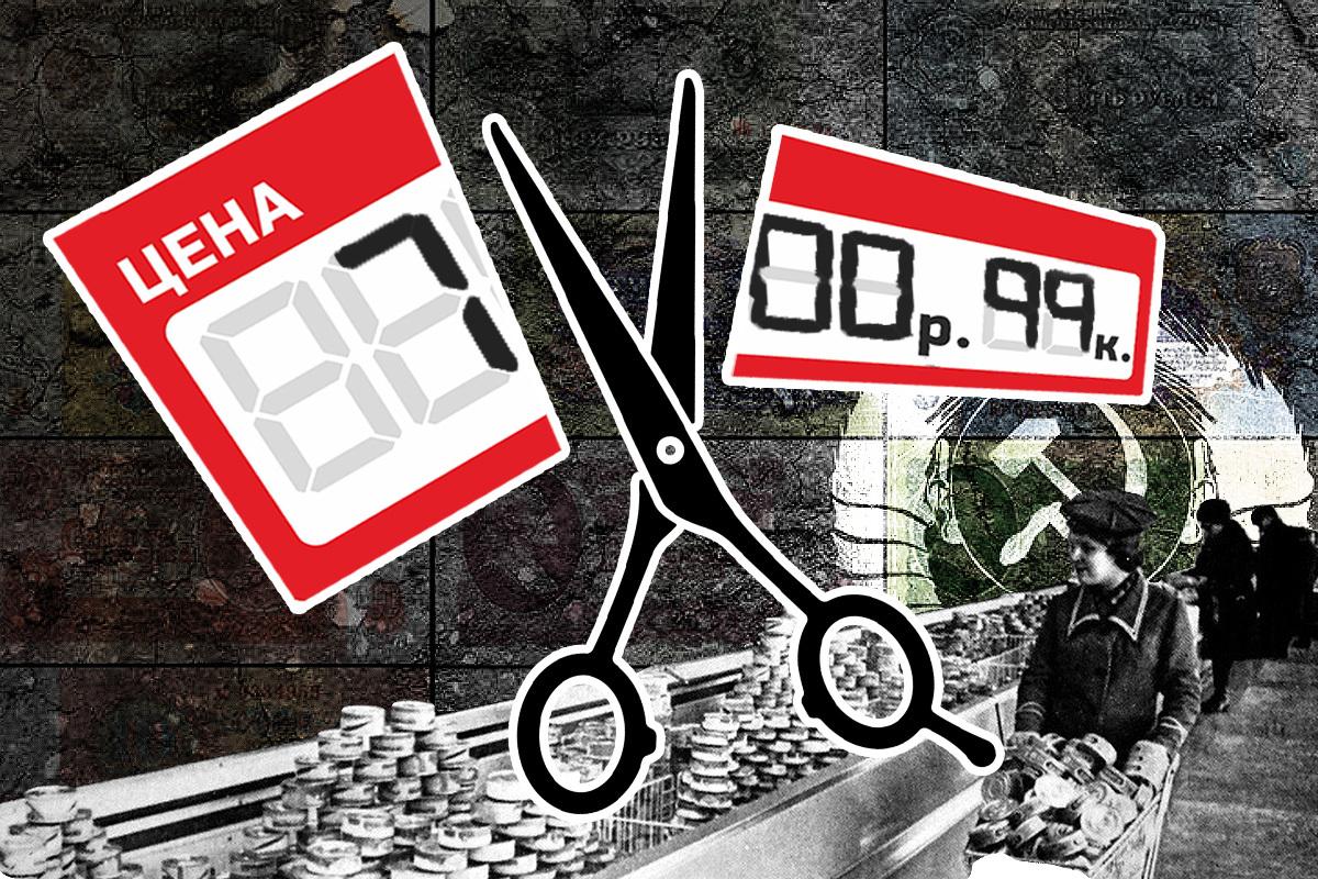 Виртуальный «совок»: как вернуться в СССР, отрезав нули на ценниках
