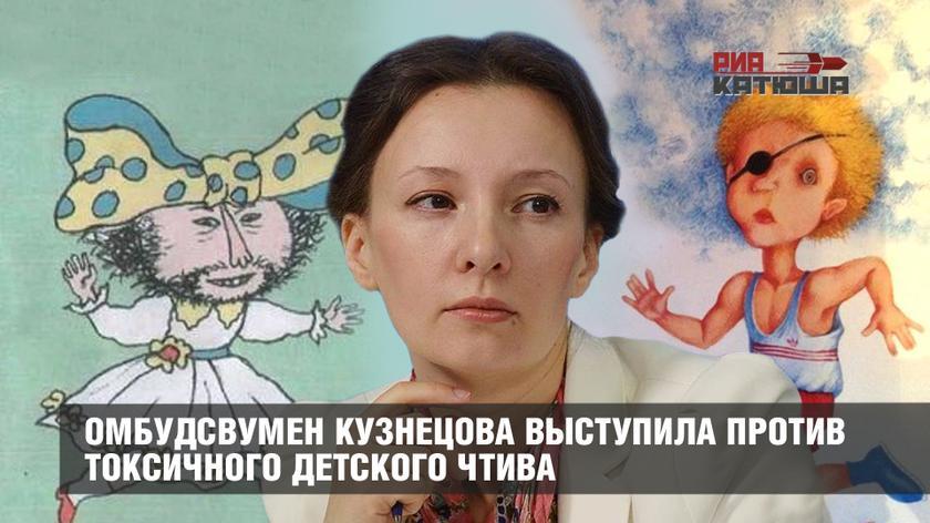 Омбудсвумен Кузнецова выступила против токсичного детского чтива