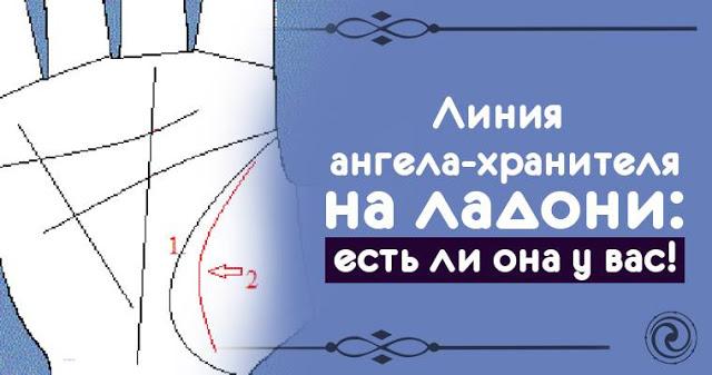 ЛИНИЯ АНГЕЛА-ХРАНИТЕЛЯ НА ЛАДОНИ: ЕСТЬ ЛИ ОНА У ВАС