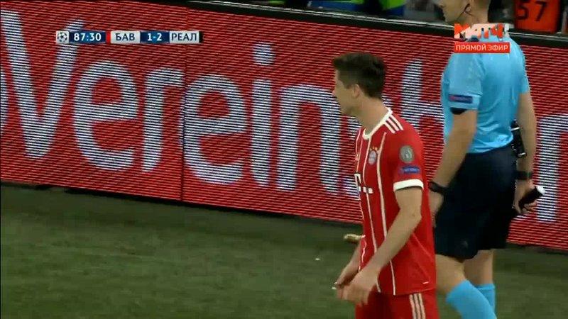 Бавария – Реал. Левандовский не реализовал выход один на один