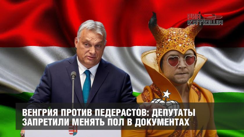Венгрия против педерастов: депутаты запретили менять пол в документах