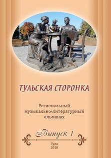 ТУЛЬСКАЯ СТОРОНКА музыкально-литературный альманах  (Яков Шафран)