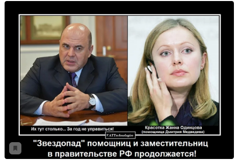 """""""Звездопад"""" помощниц и заместительниц в правительстве РФ продолжается..."""